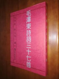 毛泽东诗词三十七首(精装)【一版一印】