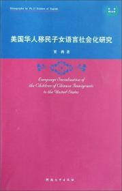 美国华人移民子女语言社会化研究