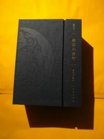 阎崇年:故宫六百年 (限量定制版)