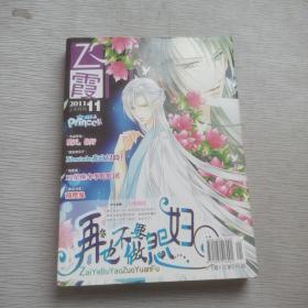 飞霞 公主志 2011.11上半月刊.