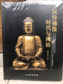 汉传佛像时代与风格 (塑封)