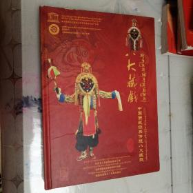 八大藏戏:中国西藏经典传统八大藏戏(内含8张CD)
