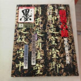 日本《墨杂志》1983