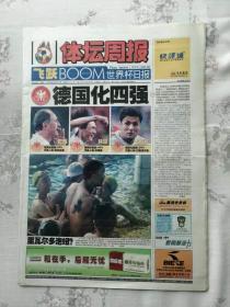 体坛周报    飞跃BOOM 2002世界杯日报,NO.38  2002.6.24