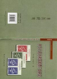 中华人民共和国邮票厂铭研究