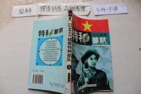 抗法抗美战争中的越南特种部队 上