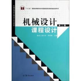 机械设计课程设计(第二版)李育锡
