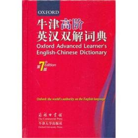 牛津高阶英汉双解词典(第7版)[英]霍恩比
