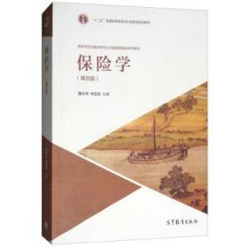 保险学(第四版)魏华林