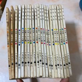 儿童文学 (1992年1 2 3 4 5 6 7 8 9 11 12,缺10)(1993年 1 2 3 4 5 6 7 8 9 11,缺10 12)共21册