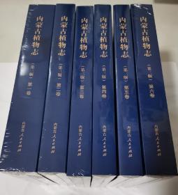 内蒙古植物志(第三版)全6卷