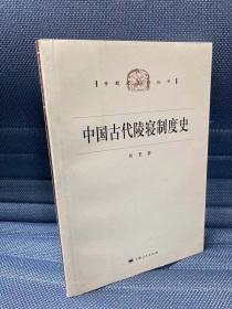 中国古代陵寝制度史(专题史系列丛书,杨宽名作)