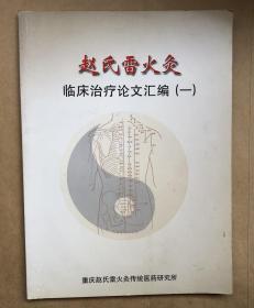 赵氏雷火灸临床治疗论文汇编(一)