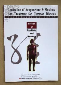 针灸治疗常见病证图解. 神经、精神科分册 : 英文