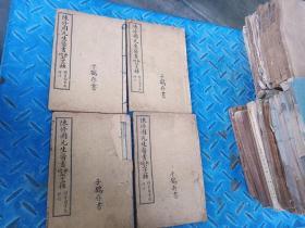陈修园先生医书新增七十二种 四本合售