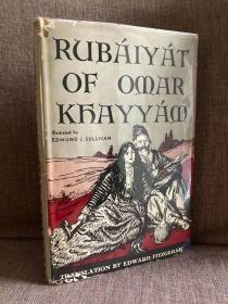 Rubaiyat of Omar Khayyam(《鲁拜集》,Edward Fitzgerald英译,Edmund J.Sullivan经典插图,精装,难得带护封,老版书)