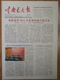 云南电大报停刊号,云南开放大学报更名号一套2份