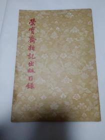 荣宝斋新记出版目录(1955年出版  正版)