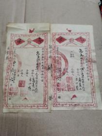 红色收藏:1930年 兴国县苏维埃政府结婚证书 一对。