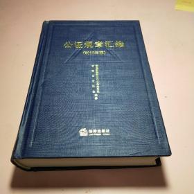公证规章汇编 : 2010年版
