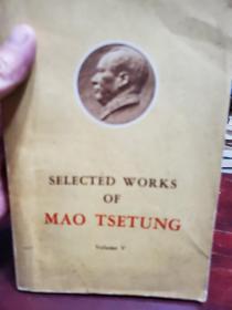 旧书平装本《毛泽东选集》第五卷英文版一册