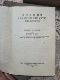 民国二十四年(1935年)<高等英语剧选>32开
