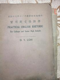 民国二十年<实用英文修辞学>32开