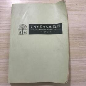 云冈石窟研究院院刊2015年总第三期