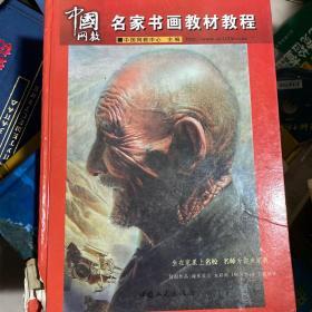 中国网教名家书画教材教程