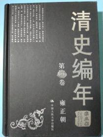 清史编年(第四卷)
