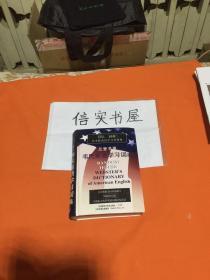 兰登书屋: 韦氏美语学习词典