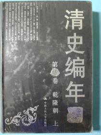 清史编年(笫五卷)