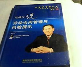 范战江说:劳动合同管理与风险提示(高清DVD 6碟装12集)(全新未拆封)
