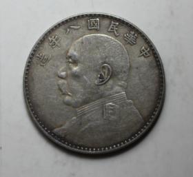 老银元,银币中华民国八年袁大头一圆。