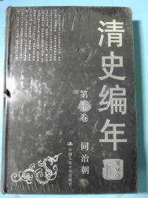清史编年(第十卷)