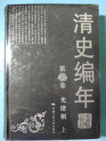 清史编年(第十一卷)