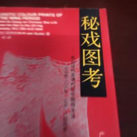 秘戏图考-附论汉代至清代的中国性生活
