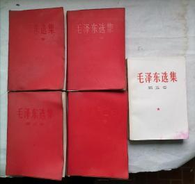 毛泽东选集全五卷有三本带质量检查证