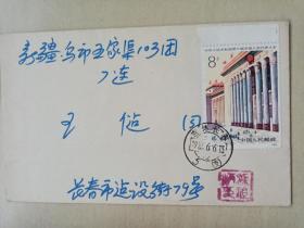 J94.中华人民共和国第六届全国人民代表大会纪念封一枚。