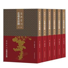 包邮容与堂刊忠义水浒传(全六册)