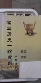 《2020一本中国古代史》2020届高三历史一轮复习衡中衡水一中资料衡水中学一轮课本学案