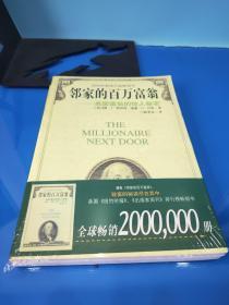 邻家的百万富翁:美国富翁的惊人秘密