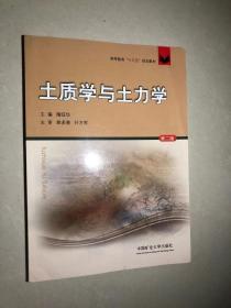 土质学与土力学 第二版