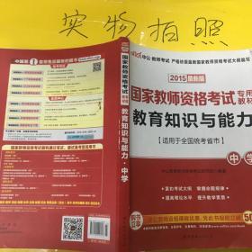 教育知识与能力:中学(新版)