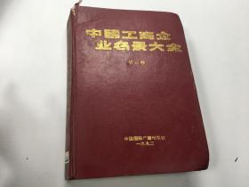 《中国工商企业名录大全 第七卷》