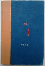 《中国传统爱情故事集》1935年木刻插图本意大利裔版画家安吉洛