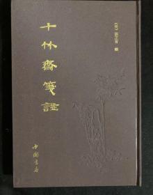 十竹斋笺谱(8开精装 全一册 中国书店 胡正言 )