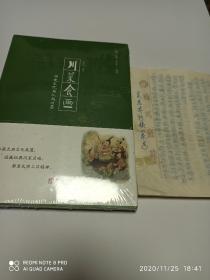 川菜食画 历史文化名人与川菜