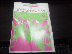 学习日本史図鑑9 历史と文化をささえた人々 樋口清之著 讲谈社 1980年 大16开硬精装 原版日本日文 图片实拍