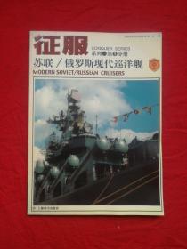 征服系列第1分册苏联/俄罗斯现代巡洋舰